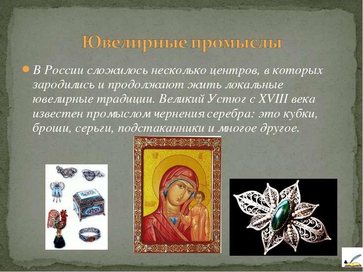 В России сложилось несколько центров, в которых зародились и продолжают жить ...