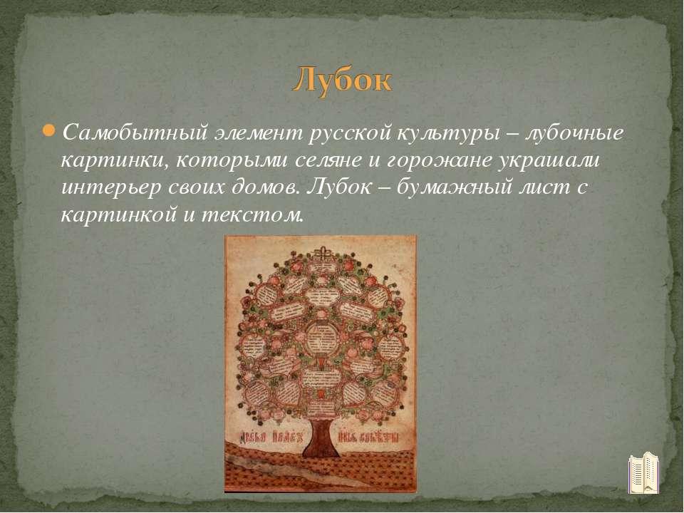 Самобытный элемент русской культуры – лубочные картинки, которыми селяне и го...