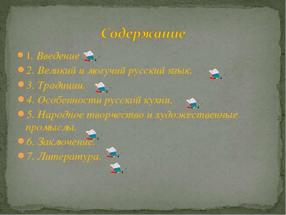 1. Введение 2. Великий и могучий русский язык. 3. Традиции. 4. Особенности ру...