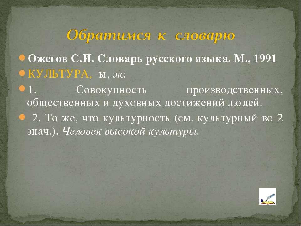 Ожегов С.И. Словарь русского языка. М., 1991 КУЛЬТУРА, -ы, ж. 1. Совокупность...