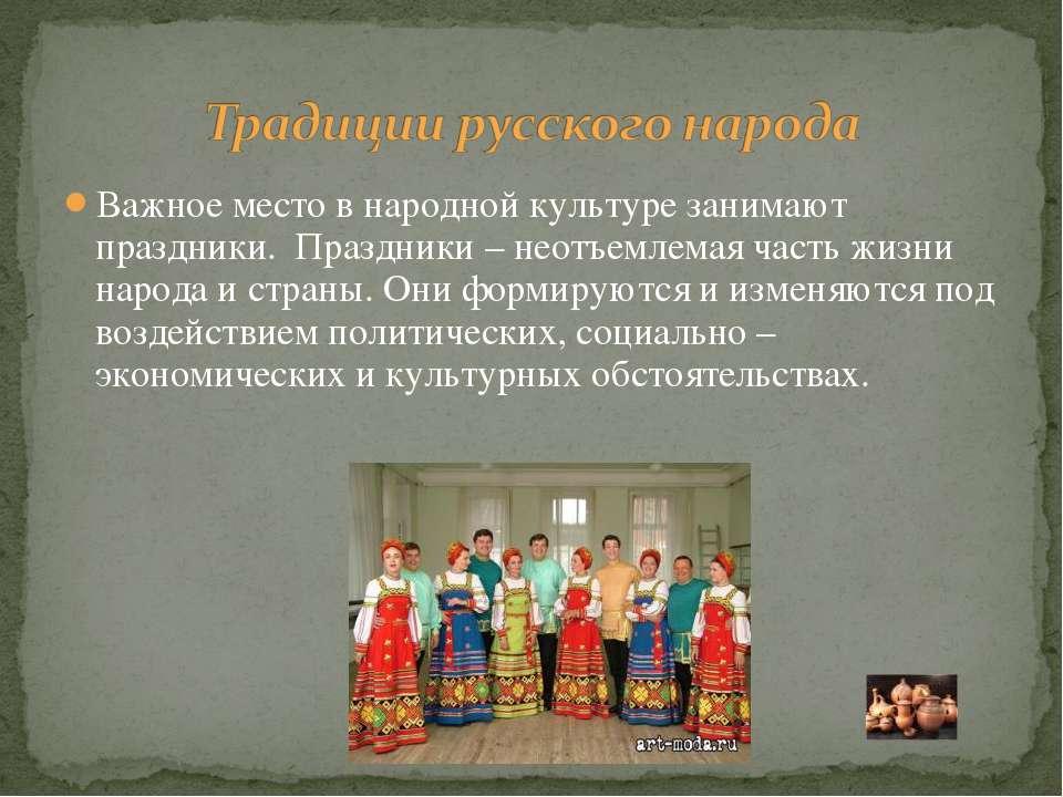Важное место в народной культуре занимают праздники. Праздники – неотъемлемая...
