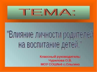 Классный руководитель: Чурилова О.В. МОУ СОШ№6 с.Ольгино