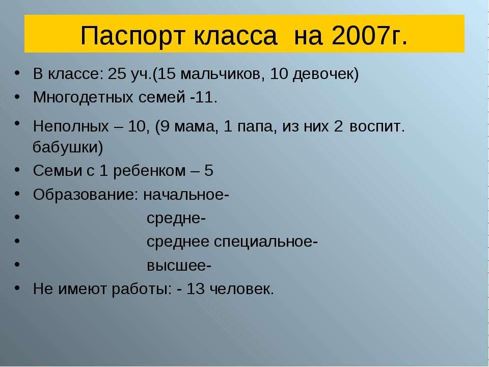 Паспорт класса на 2007г. В классе: 25 уч.(15 мальчиков, 10 девочек) Многодетн...