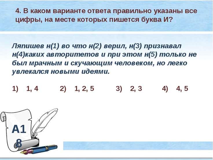 А18 4. В каком варианте ответа правильно указаны все цифры, на месте которых ...