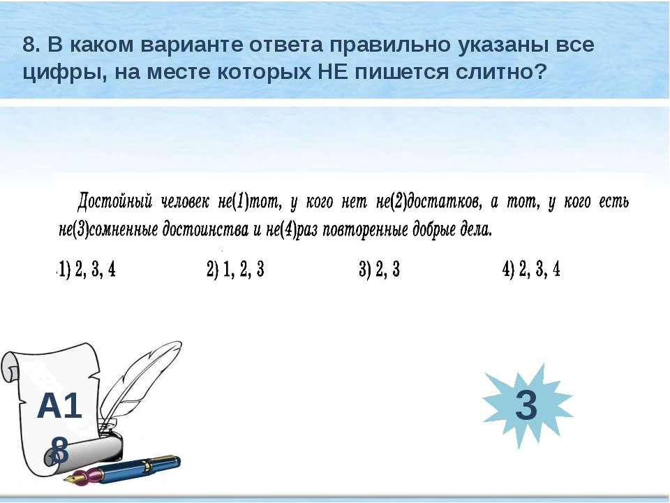 А18 8. В каком варианте ответа правильно указаны все цифры, на месте которых ...