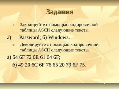 Задания Закодируйте с помощью кодировочной таблицы ASCII следующие тексты: a)...