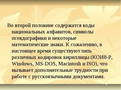 Во второй половине содержатся коды национальных алфавитов, символы псевдограф...