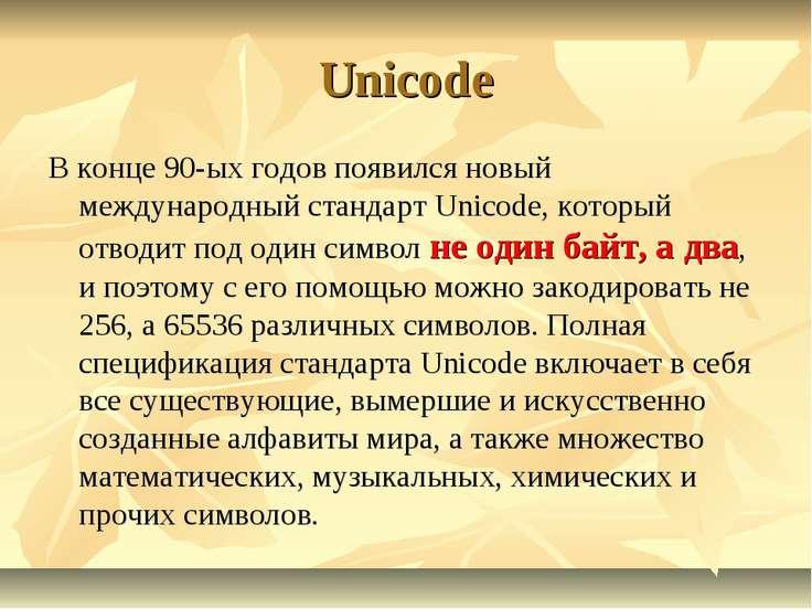 Unicode В конце 90-ых годов появился новый международный стандарт Unicode, ко...