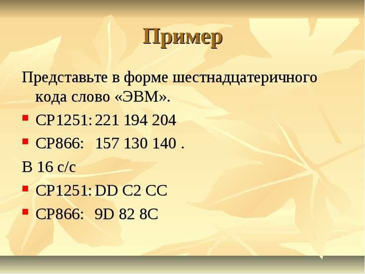 Пример Представьте в форме шестнадцатеричного кода слово «ЭВМ». CP1251: 221 1...