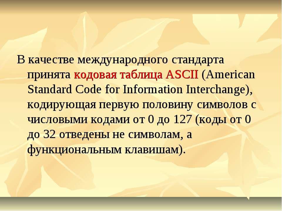 В качестве международного стандарта принята кодовая таблица ASCII (American S...