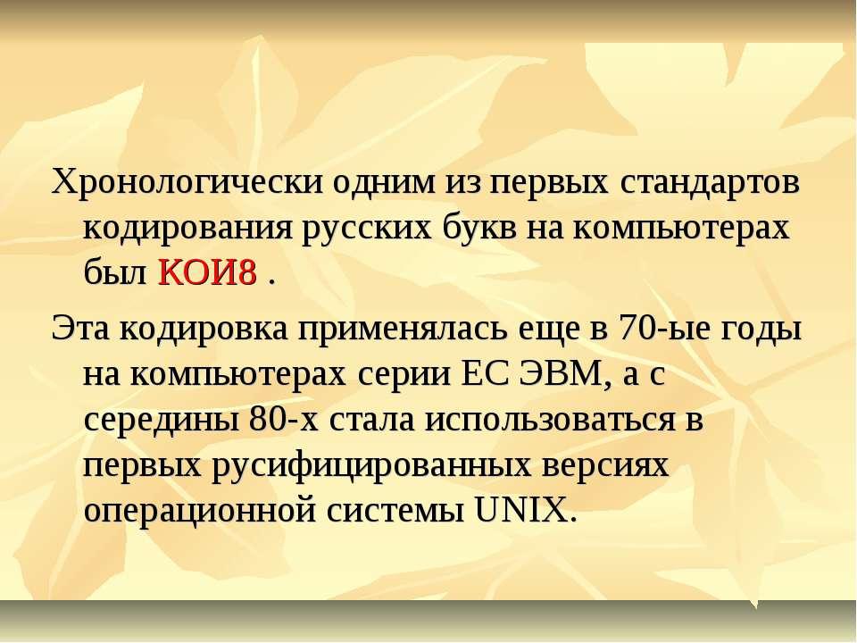Хронологически одним из первых стандартов кодирования русских букв на компьют...