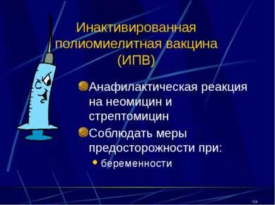 CW360/TTI/VE/LV/03/27/01 Инактивированная полиомиелитная вакцина (ИПВ) Анафил...
