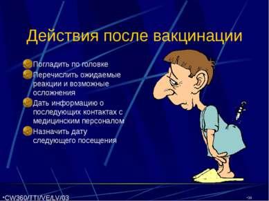 CW360/TTI/VE/LV/03/27/01 Действия после вакцинации Погладить по головке Переч...