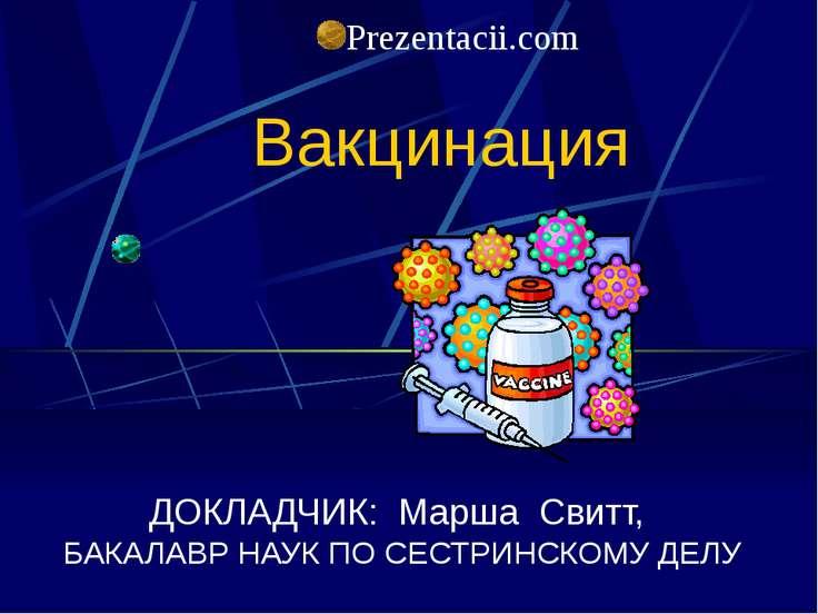 Вакцинация ДОКЛАДЧИК: Марша Свитт, БАКАЛАВР НАУК ПО СЕСТРИНСКОМУ ДЕЛУ Prezent...