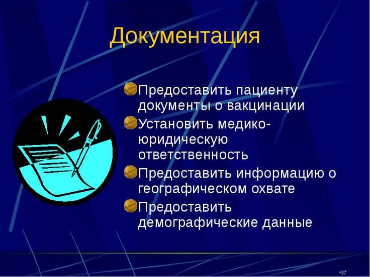 CW360/TTI/VE/LV/03/27/01 Документация Предоставить пациенту документы о вакци...
