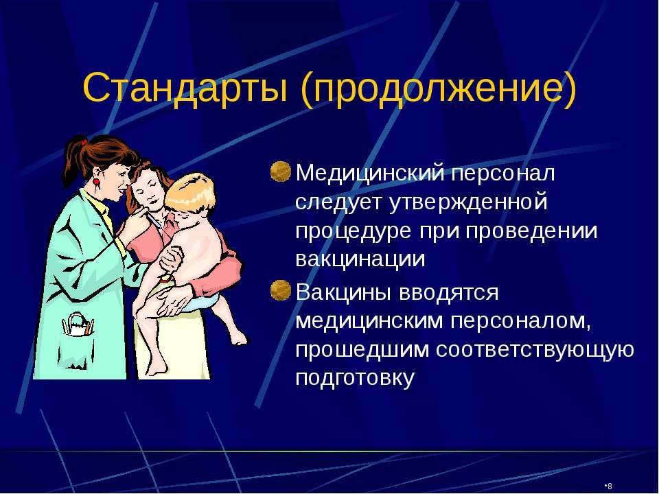 CW360/TTI/VE/LV/03/27/01 Стандарты (продолжение) Медицинский персонал следует...