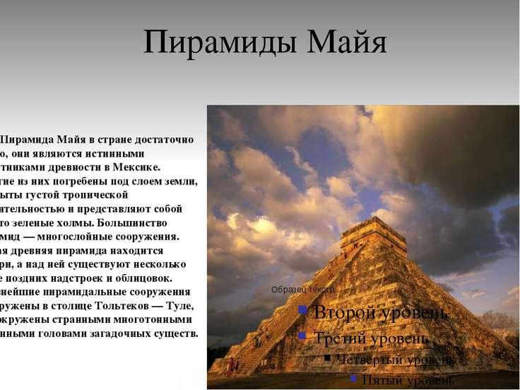Пирамиды Майя Пирамида Майя в стране достаточно много, они являются истинными...