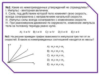 А) II и IV B)I и III C)I и IV D)II и III E)I и II №2: На рисунке приведе...
