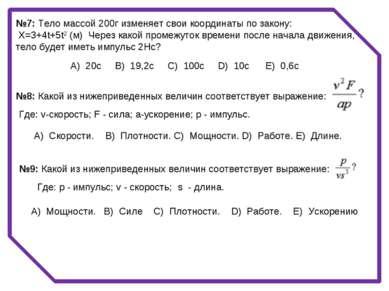 №7: Тело массой 200г изменяет свои координаты по закону: X=3+4t+5t2 (м) Через...