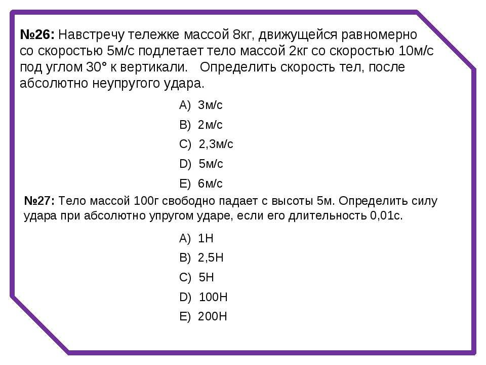 №26: Навстречу тележке массой 8кг, движущейся равномерно со скоростью 5м/с по...