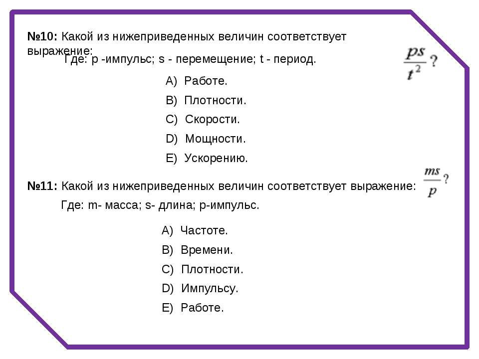 №10: Какой из нижеприведенных величин соответствует выражение: Где: p -импуль...