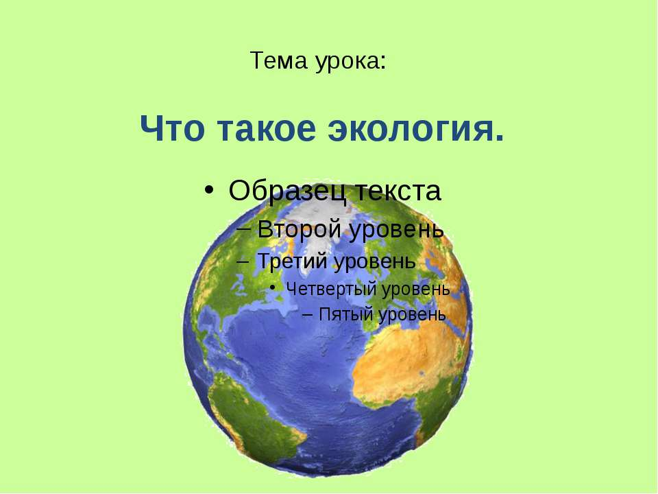 Тема урока: Что такое экология.