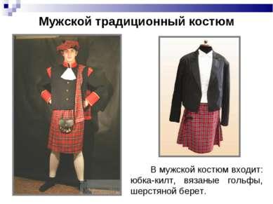 Мужской традиционный костюм В мужской костюм входит: юбка-килт, вязаные гольф...