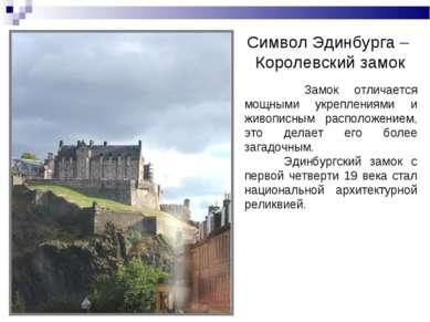 Замок отличается мощными укреплениями и живописным расположением, это делает ...