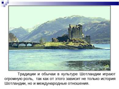 Традиции и обычаи в культуре Шотландии играют огромную роль, так как от этого...