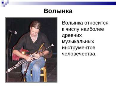 Волынка Волынка относится к числу наиболее древних музыкальных инструментов ч...