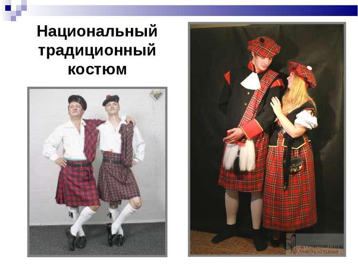 Национальный традиционный костюм