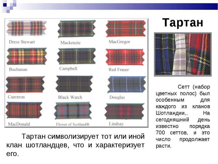 Тартан символизирует тот или иной клан шотландцев, что и характеризует его. Т...