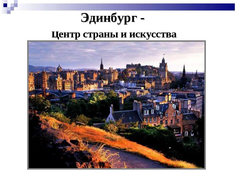 Эдинбург - центр страны и искусства