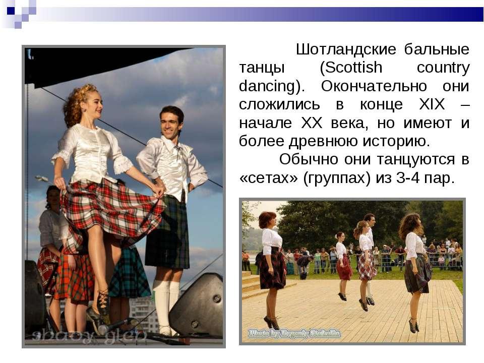 Шотландские бальные танцы (Scottish country dancing). Окончательно они сложил...