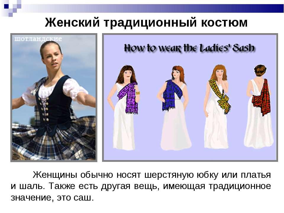 Женский традиционный костюм Женщины обычно носят шерстяную юбку или платья и ...