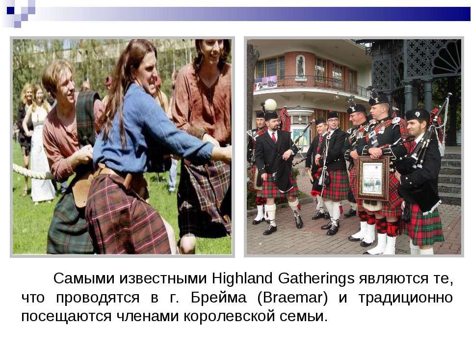 Самыми известными Highland Gatherings являются те, что проводятся в г. Брейма...