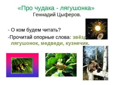 «Про чудака - лягушонка» Геннадий Цыферов. - О ком будем читать? -Прочитай оп...