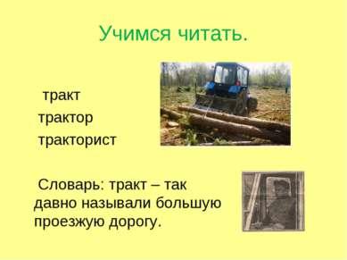 Учимся читать. тракт трактор тракторист Словарь: тракт – так давно называли б...