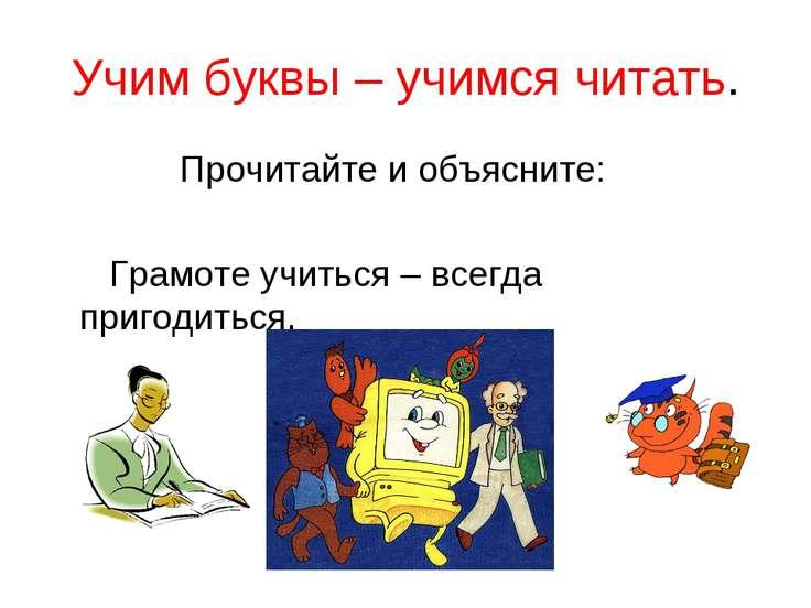 Учим буквы – учимся читать. Прочитайте и объясните: Грамоте учиться – всегда ...