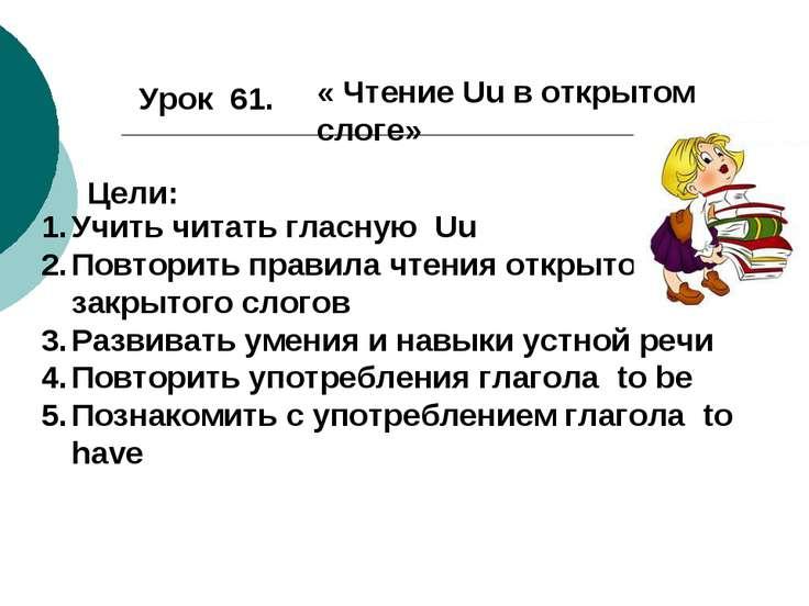 Урок 61. « Чтение Uu в открытом слоге» Цели: Учить читать гласную Uu Повторит...