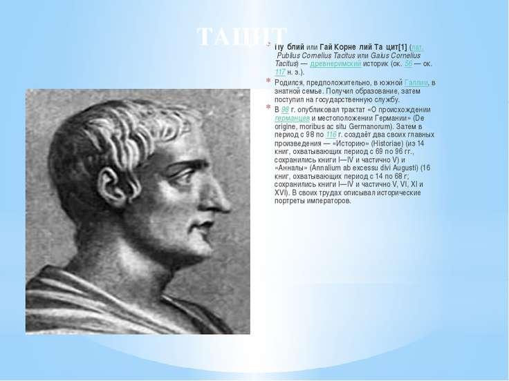 Пу блий или Гай Корне лий Та цит[1] (лат.Publius Cornelius Tacitus или Gaius...