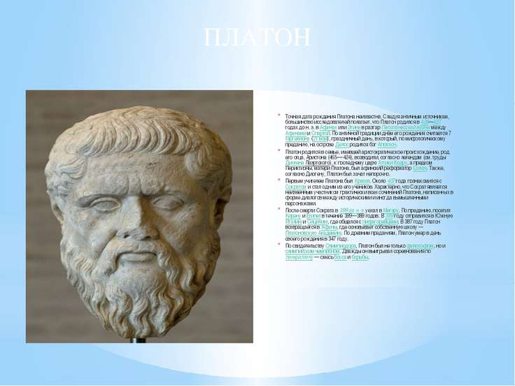 Точная дата рождения Платона неизвестна. Следуя античным источникам, большинс...