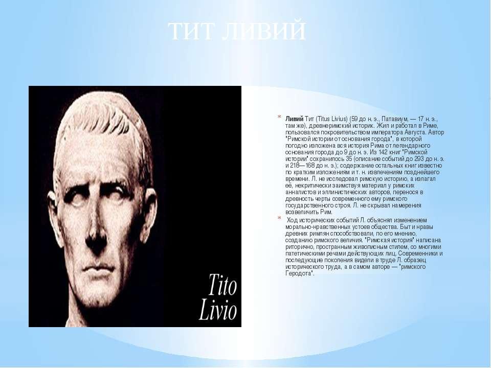 Ливий Тит (Titus Livius) (59 до н. э., Патавиум, — 17 н. э., там же), древнер...