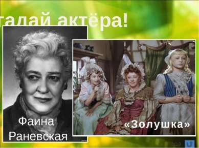 Угадай актёра! 14 17 4 10 9 3 13 2 1 12 11 6 16 15 8 7 5 /19