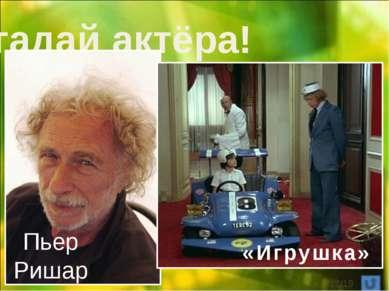 Используемые ресурсы: 1. Ф. Раневская - кадр из к/фильма 2. Г. Вицин - кадр и...