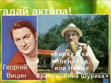 Угадай актёра! Андрей Миронов «Бриллиантовая рука» /19
