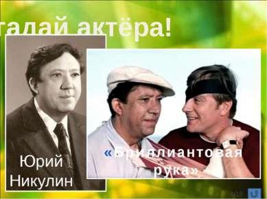 Угадай актёра! Савелий Крамаров «Иван Васильевич меняет профессию» /19