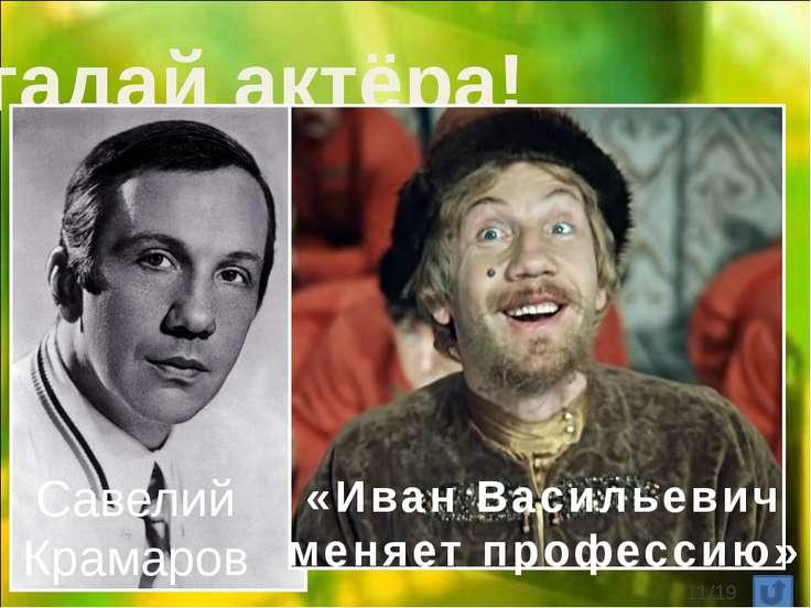 Угадай актёра! Александр Демьяненко «Кавказская пленница, или Новые приключен...