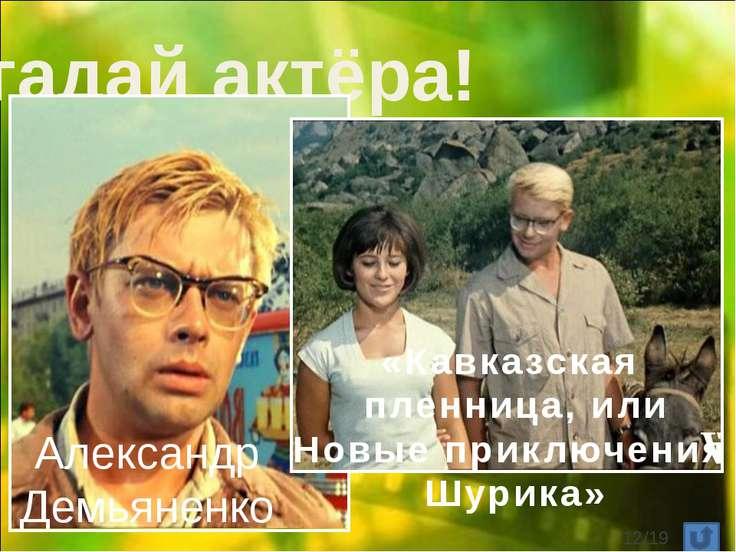 Угадай актёра! Анатолий Папанов «Бриллиантовая рука» /19