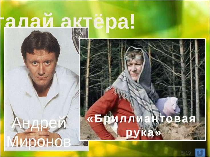 Угадай актёра! Леонид Куравлёв «Иван Васильевич меняет профессию» /19